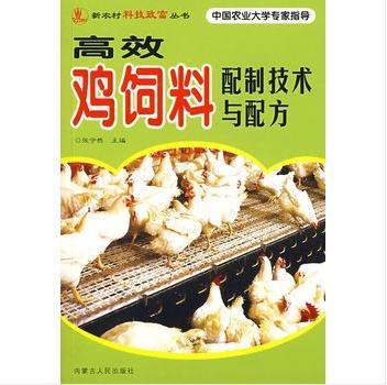 高效鸡饲料配制技术与配方